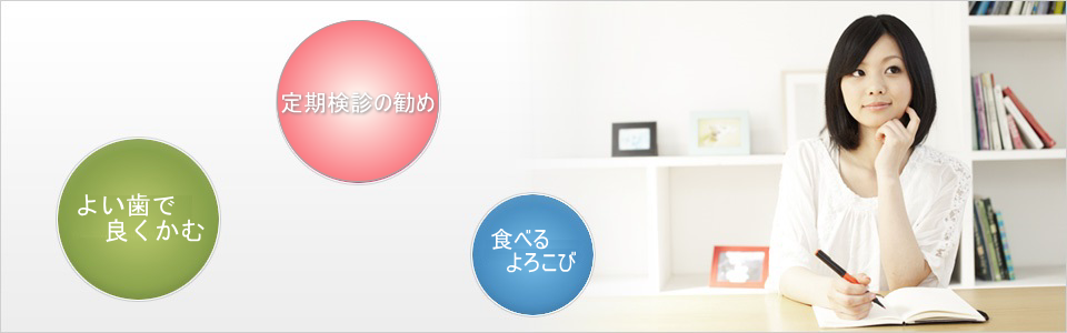 埼玉県所沢市で歯科治療に取り組む萬葉歯科医院